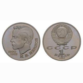 Russland 1 Rubel 1991 K. B. Ivanov