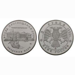 Russland 3 Rubel 1992 Akademie der Wissenschaft Silber