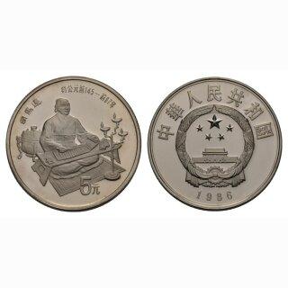 China 5 Yuan 1986 Siam Qian Silber