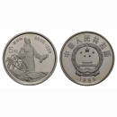 China 5 Yuan 1989 Guo Shoujing Silber