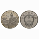 China 5 Yuan 1899 Kublai Khan Silber