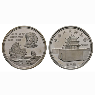China 5 Yuan 1983 Marco Polo Silber