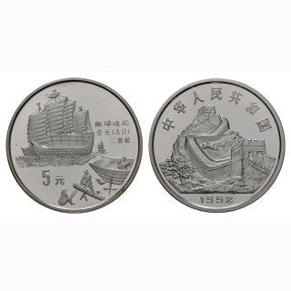 China 5 Yuan 1992 Schiffsbau Silber