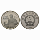 China 10 Yuan 1990 Thomas Alva Edison Silber
