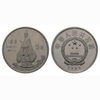 China 5 Yuan 1985 Qu Yuan