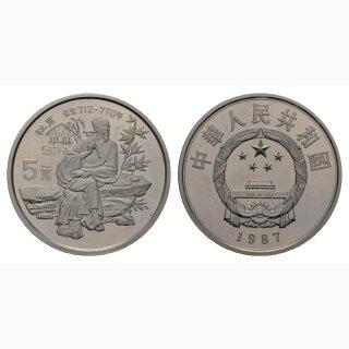 China 5 Yuan 1987 Du Fu