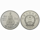 China 5 Yuan 1985 Qu Yuan Series II